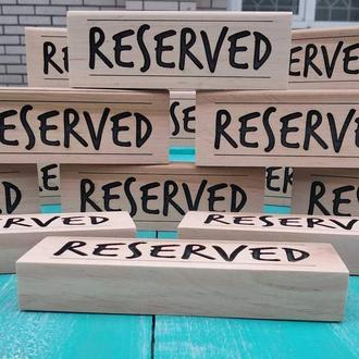 """Оригинальная деревянная табличка """"Резерв"""" для кафе, баров и ресторанов"""