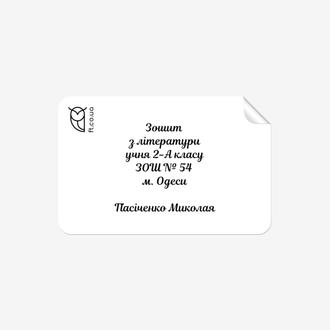 Именные наклейки для тетрадей (комплект 18шт.) чб