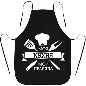 """ФА000014 Фартук с принтом """"Моя кухня - мои правила"""""""