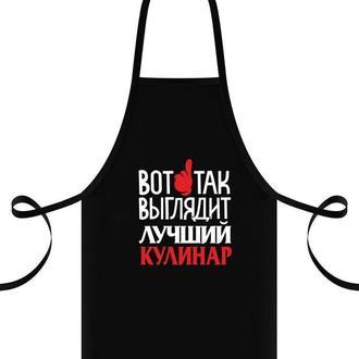 """ФА000038 Фартук с принтом """"Вот так выглядит лучший кулинар"""""""