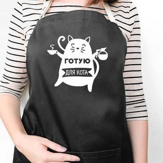 """ФА000058 Фартук с принтом """"Готую для кота"""""""