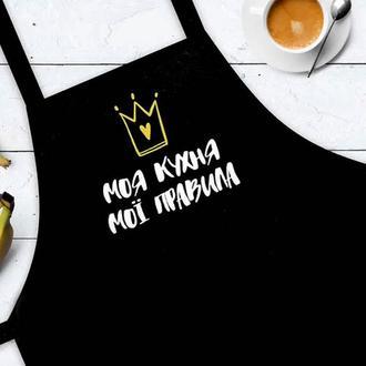 """ФА000077 Фартук с принтом """"Моя кухня Мои правила"""""""