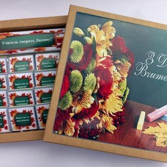 """Шоколадний подарунковий набір """"З Днем вчителя"""" 120 грам. Шокобокс, подарунки вчителям, викладачам"""