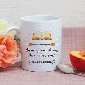 Чашка с блёстками для учителя именная