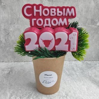 Подарочный набор мыла новый год 2021