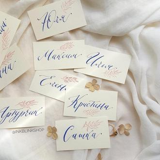 Карточки для гостей каллиграфия