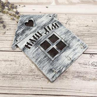 Ключница домик для хранения ваших ключей, оригинальный декор в прихожую