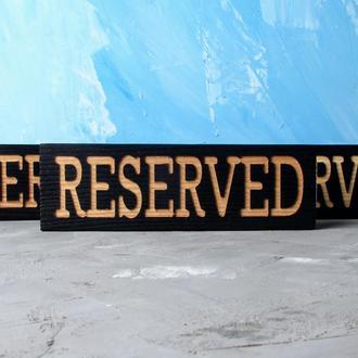 """Табличка """"RESERVED"""" черная, натуральное дерево"""