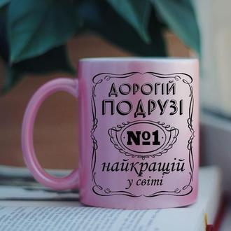 Чашка дорогой подруге