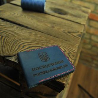 Обложка для удостоверения «УБД»