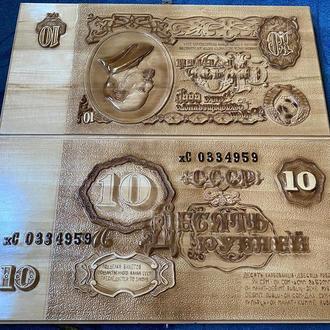 Нарды «10 рублей СССР»