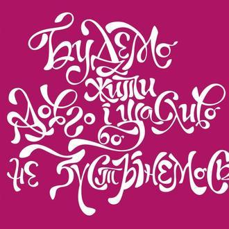 Листівка із смішним надписом, открытка со смешной надписью 10х15 Будемо жити довго і щасливо