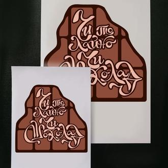 Открытка со смешной надписью, открытка со смешной надписью 10х15 см или дерьмо,или шоколад