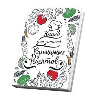 Книга для записей кулинарных рецептов. Кулинарный блокнот. Кук Бук (белая с овощами) КБ001