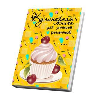 Книга для записей кулинарных рецептов. Кулинарный блокнот. Кук Бук желтый с кексом КБ004