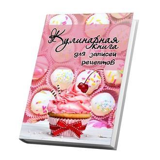 Книга для записей кулинарных рецептов. Кулинарный блокнот. Кук Бук розовый с кексом КБ005