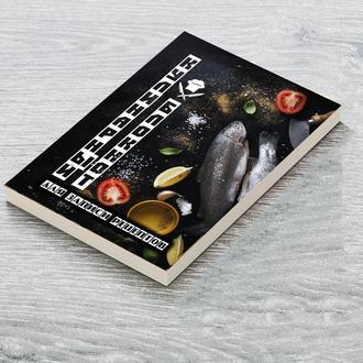 """Книга для записи кулинарных рецептов """"Рыба"""". Кулинарный блокнот. Кук Бук КБ013"""