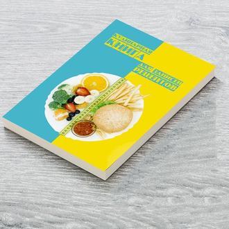 """Книга для записи кулинарных рецептов """"Фитнес. Правильное питание"""". Кулинарный блокнот. Кук Бук КБ023"""