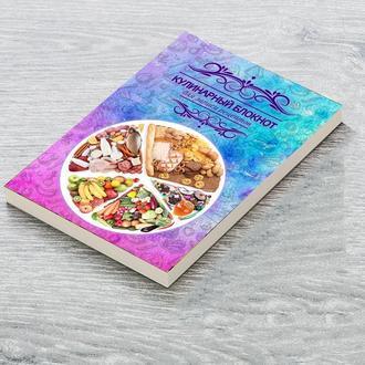 """Книга для записи кулинарных рецептов """"Раздельное питание"""". Кулинарный блокнот. Кук Бук КБ024"""
