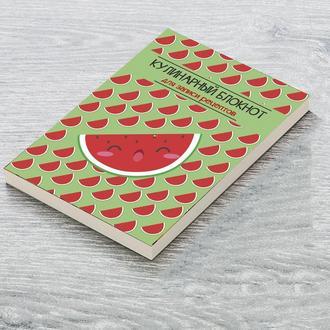 """Книга для записи кулинарных рецептов """"Арбуз"""". Кулинарный блокнот. Кук Бук КБ026"""