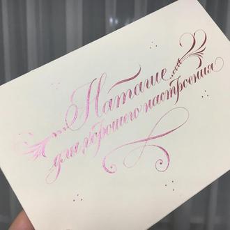 Каліграфія на конверті