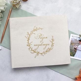 Айворі велюровий альбом, Весільний альбом, Годовщина свадьбы, Семейный альбом, Бумажная свадьба