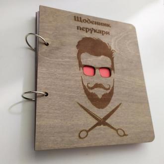 """Деревянный блокнот """"Щоденник перукаря"""" (на кольцах с ручкой), ежедневник из дерева, дневник барбера"""