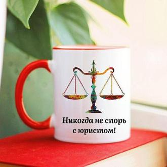 Чашка для юриста