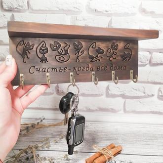 """Настенная ключница из дерева """"счастье когда все дома"""" с полочкой для 5-ти связок ключей"""