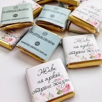 Шоколад с логотипом, на свадьбу или гостям