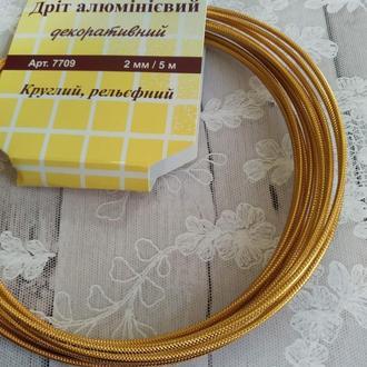 Декоративная проволока рельефная для плетения Золото 2мм, 5 метров