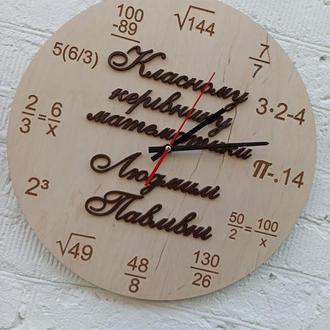 Деревянные часы для учителя математики, настенные часы для учителя, подарок учителю