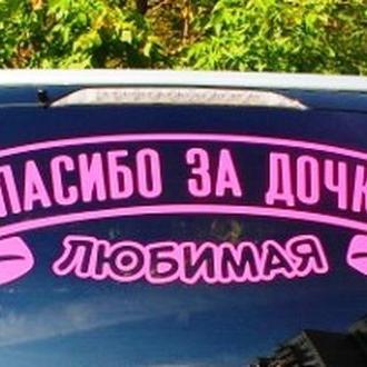 Наклейка «Спасибо за дочь»