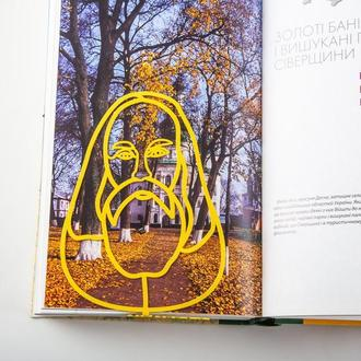Закладка для книг «Любомир Мельник»