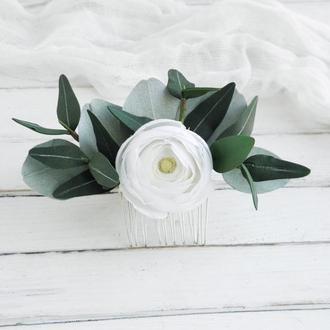 Гребень для волос с эвкалиптом и белым ранункулюсом / Свадебный гребешок с цветами