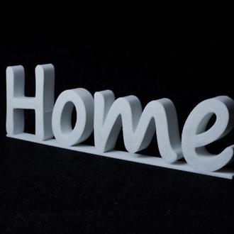 Декоративная надпись для интерьера HOME