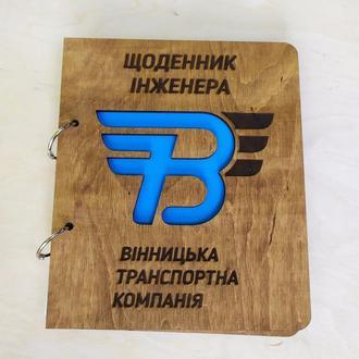 """Деревянный блокнот """"Щоденник інженера"""" (на кольцах с ручкой), дневник инженера, ежедневник из дерева"""