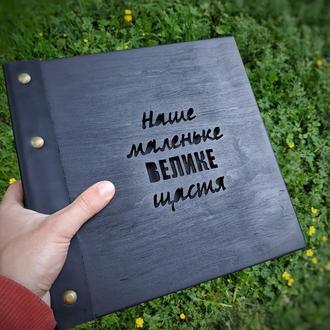 Детский фотоальбом из дерева с вашими надписями | фотобук, бебибук, деревянный фотоальбом на подарок