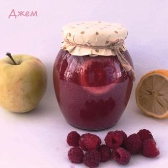 "Джем ""Яблоко + малина+лимон""  350 мл"