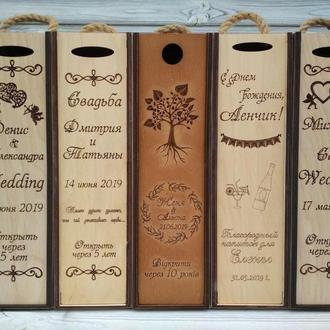 Деревянная коробка для бутылки, свадебная коробка с гравировкой