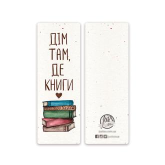 Закладка «Книги»