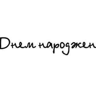 "Штамп прозрачный акриловый ""З Днем народження !"" - 2"