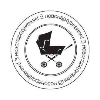 Штамп прозрачный З новонародженим 4,7 х 4,7 см