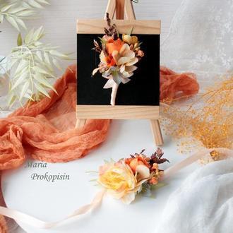 Набор свадебных украшений:бутоньерка и браслет в кремово-оранжевом цвете.