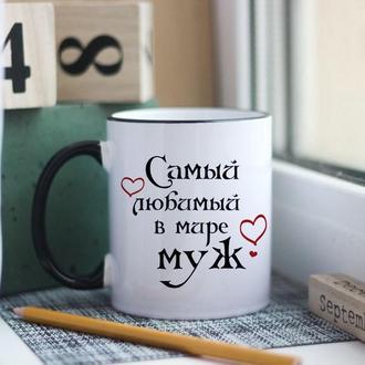 Чашка самый любимый в мире муж
