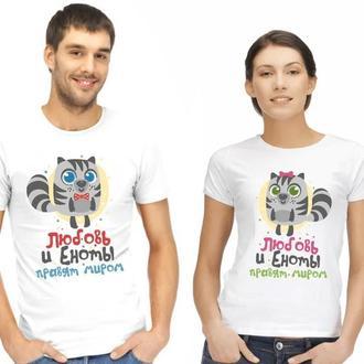"""ФП005633Парные футболки с принтом """"Любовь и еноты правят миром"""" Push IT"""