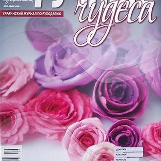 """Журнал по рукоделию """"Ручные чудеса"""", № 5 (9) 2012"""