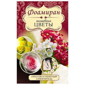 Фоамиран. Волшебные цветы. Чернобаева Любовь