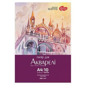 """Папка для акварели """"Архитектура"""" А4, 200г/м2, 10 листов, Гознак"""