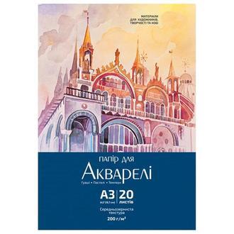 Папка для акварели Архитектура А3, 200г/м2, (Роса - Гознак), 20 листов